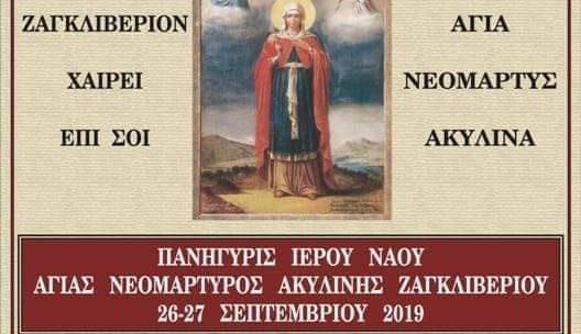 ΠΑΝΗΓΥΡΙΣ ΑΓΙΑΣ ΑΚΥΛΙΝΗΣ ΖΑΓΚΛΙΒΕΡΙΟΥ 2019