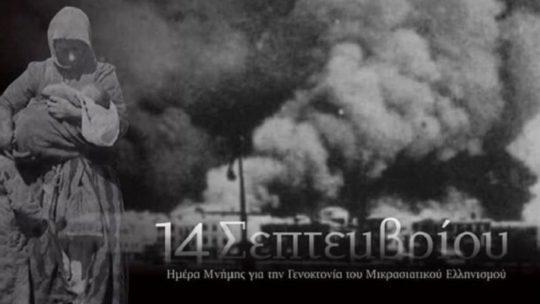 Ομιλία Για Την «Ημέρα Εθνικής Μνήμης Της Γενοκτονίας Των Ελλήνων Της Μικράς Ασίας Από Το Τουρκικό Κράτος»