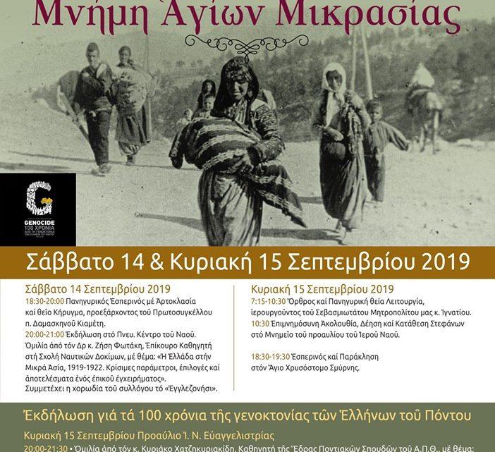 Μνήμη Αγίων Μικρασίας 2019 – Αφιέρωμα στα 100 χρόνια της Γενοκτονίας του Ποντιακού Ελληνισμού
