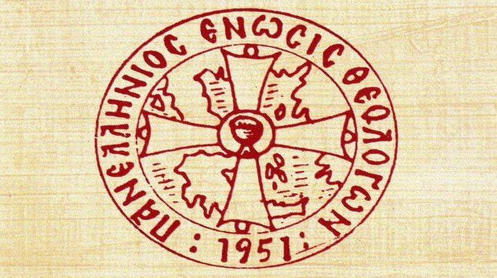 Επιμορφωτική Ημερίδα Της Πανελλήνιας Ένωσης Θεολόγων Στη Λάρισα