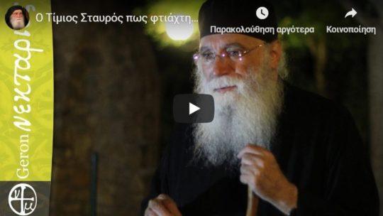 Γέροντας Νεκτάριος Μουλατσιώτης:  Τίμιος Σταυρός πως φτιάχτηκε και τι συμβολίζει
