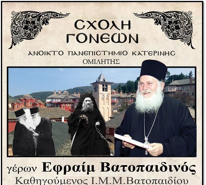 Ο Γέροντας Εφραίμ Βατοπαιδινός θα μιλήσει για τους μαθητές του γέροντα Ιωσήφ του Ησυχαστού στην Κατερίνη