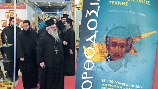 25ης Έκθεσης Eκκλησιαστικής Tέχνης «ΟΡΘΟΔΟΞΙΑ»  στην Κύπρο