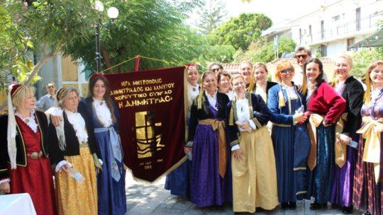 Τμήματα εκμάθησης παραδοσιακών χορών από την Μητρόπολή Δημητριάδος