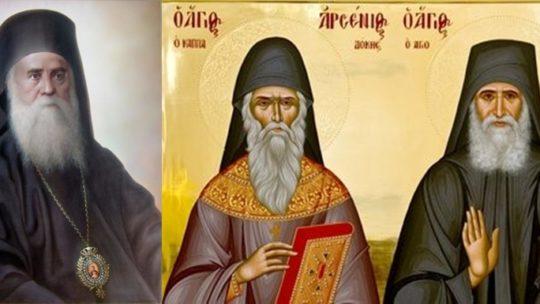 Εορτή του Αγίου Νεκταρίου στην Ι.Μ. Θεσσαλιώτιδος