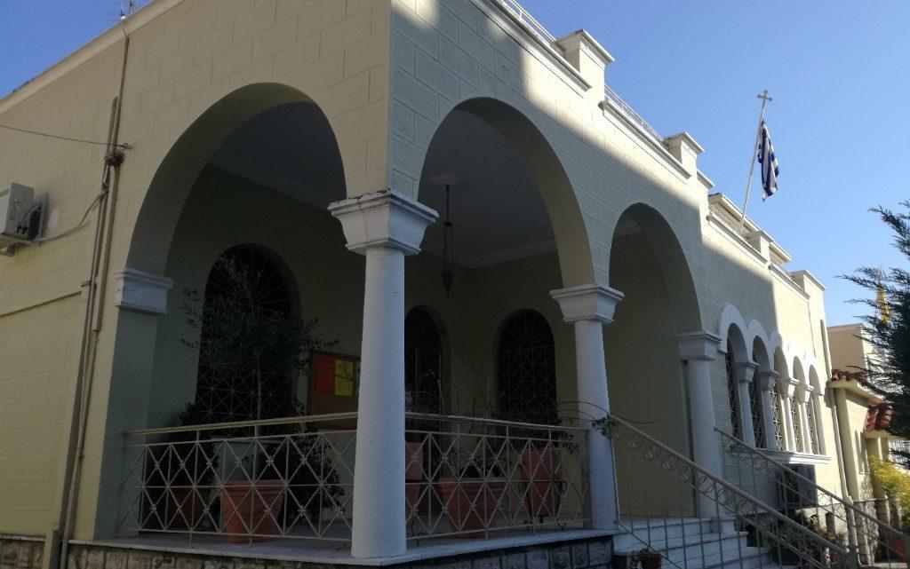 Κλειστά τα Γραφεία της Ιεράς Μητροπόλεως Τρίκκης και Σταγών την Πέμπτη 21 Νοεμβρίου 2019