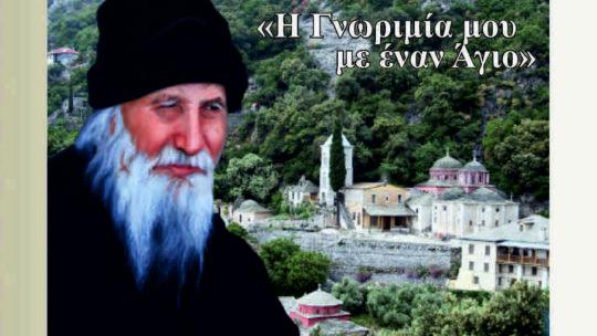 Η εορτή του Οσίου Πορφυρίου του Καυσοκαλυβίτου στον Αλμυρό