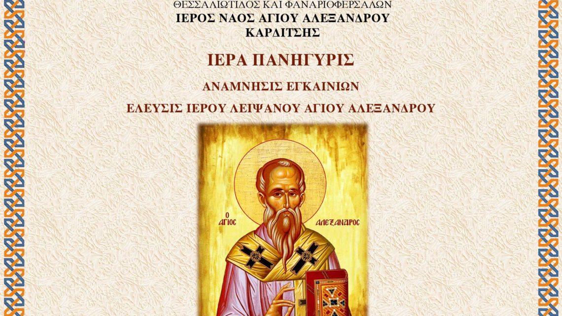 ΑΝΑΚΟΙΝΩΣΗ υποδοχής ιερού λειψάνου του εν αγίοις πατρός ημών Αλεξάνδρου αρχιεπισκόπου Κωνσταντινουπόλεως