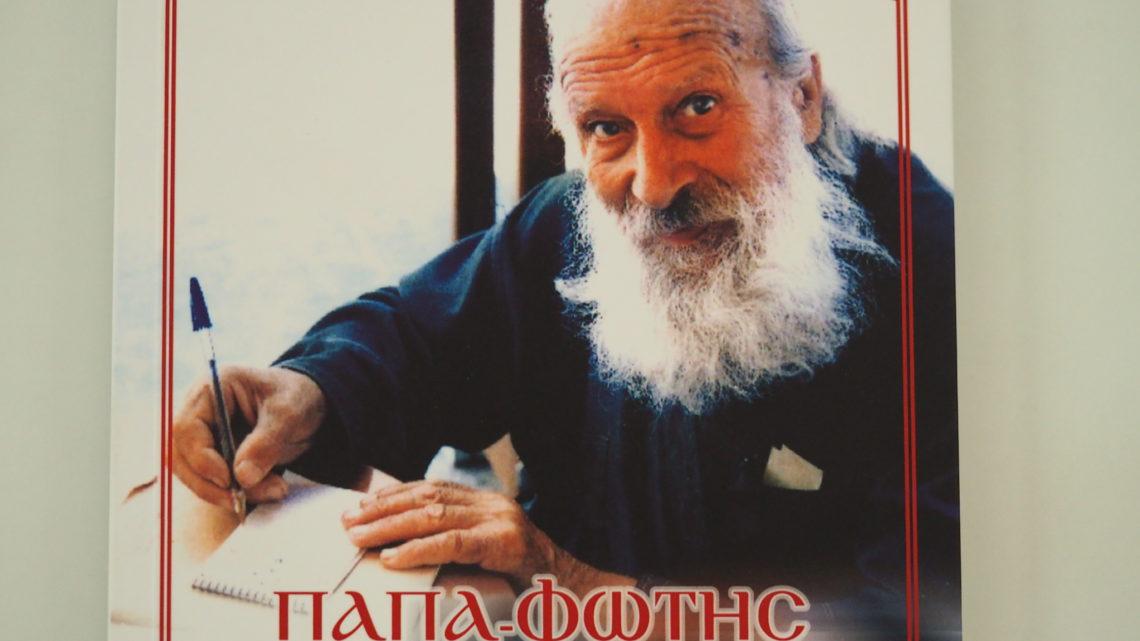 Ομιλία του Πρωτοπρεσβυτέρου π. Θεμιστοκλή Χριστοδούλου