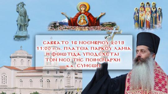 Το Σάββατο 16 Νοεμβρίου η Φθιώτιδα υποδέχεται τον νέο Ποιμενάρχη της