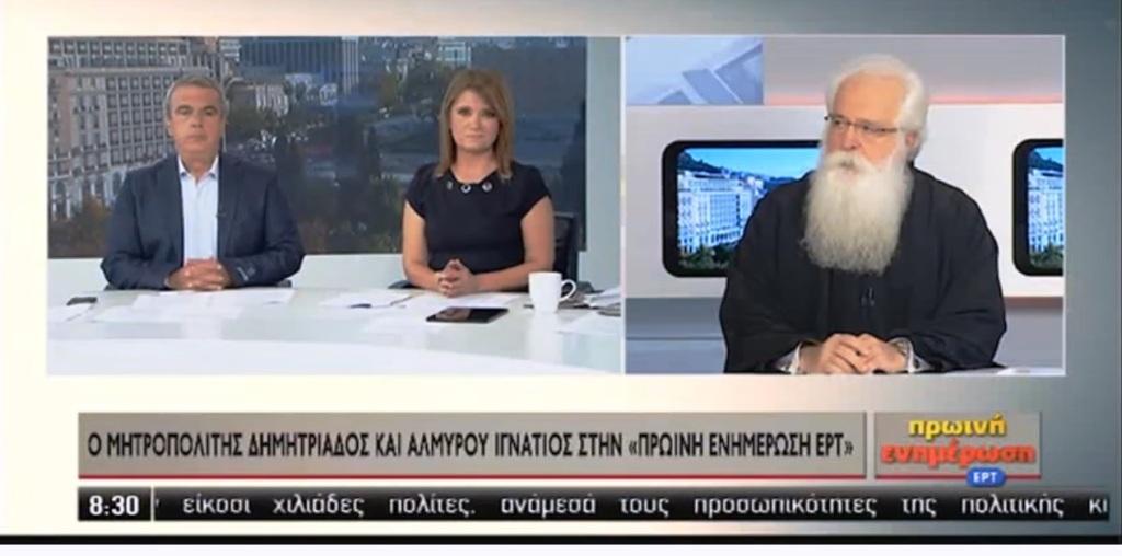 Δημητριάδος Ιγνάτιος: «Δεν θα μετατρέψουμε την Εκκλησία σε τουριστικό γραφείο»