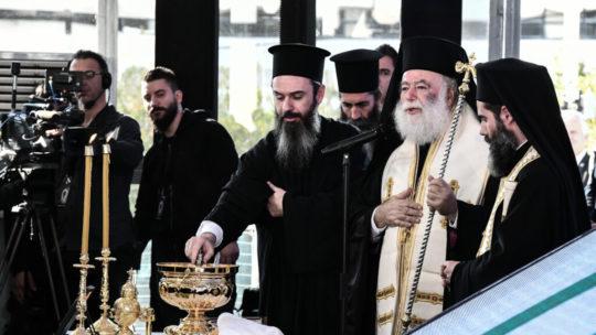 O Πατριάρχης Αλεξανδρείας Θεόδωρος «ευλόγησε» την νέα πτέρυγα στο Ωνάσειο
