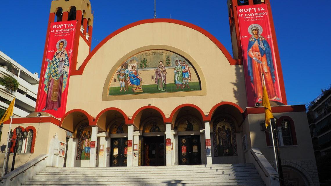 Αύριο ξεκινούν τα ΕΟΡΤΙΑ του Αγίου Ελευθερίου Οδού Αχαρνών
