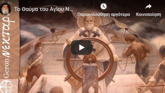 Το Θαύμα του Αγίου Νικολάου στη Μονή-6 Δεκεμβρίου