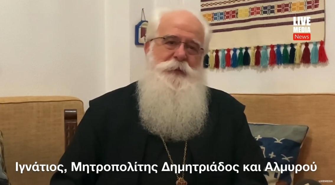 Για τα Χριστούγεννα της Αγάπης μιλά ο Μητροπολίτης Δημητριάδος κ.Ιγνάτιος