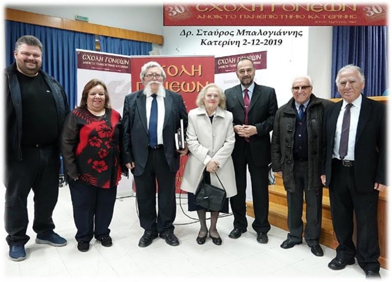 O Oμ. καθηγητής Δρ. Σταύρος Μπαλογιάννης στην Σχολή Γονέων Κατερίνης