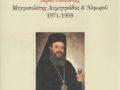 Παρουσίαση βιβλίου για τον Αρχιεπίσκοπο Χριστόδουλο – 12 χρόνια από την εκδημία του