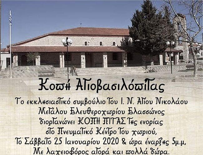 Κοπή Αγιοβασιλόπιτας του Ι.Ν. Αγίου Νικολάου Μ. Ελευθεροχωρίου Ελασσώνας