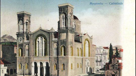 Ένα μικρό αφιέρωμα των Προκαθημένων Αρχιεπισκόπων Αθηνών από το 1833 – 2019  (VIDEO)