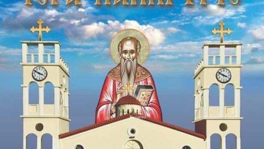 Η Δεσφίνα Τιμά τον Πολιούχο της Άγιο Χαράλαμπο
