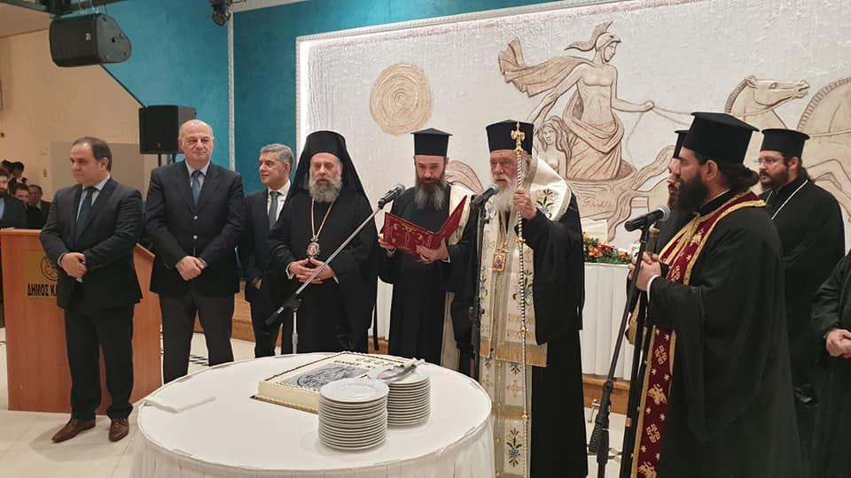 Κοπή πίτας του Γ.Φ.Τ της Ιεράς μας Μητροπόλεως Θεσσαλιώτιδος