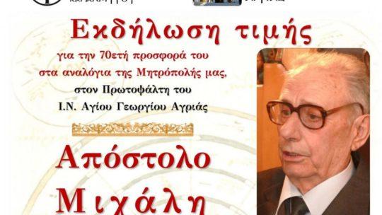 Απόδοση τιμής στον Πρωτοψάλτη Απόστολο Μιχάλη