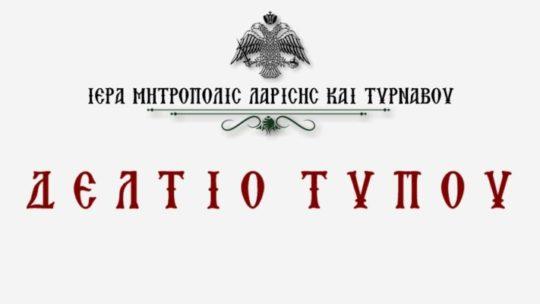 Κλείνουν όλοι οι Ναοί στη Λάρισα με απόφαση της Ιεράς Μητροπόλεως Λαρίσης κ Τυρνάβου