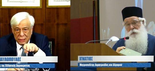 Κύρια σημεία της παρέμβασης του τέως Προέδρου της Δημοκρατίας κ.Προκοπίου Παυλοπούλου με θέμα: «Στις ρίζες του Πολιτισμού μας. Στις ρίζες του Ελληνικού και του Δυτικού Πολιτισμού» (video)