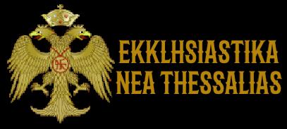 Εκκλησιαστικά Νέα Θεσσαλίας