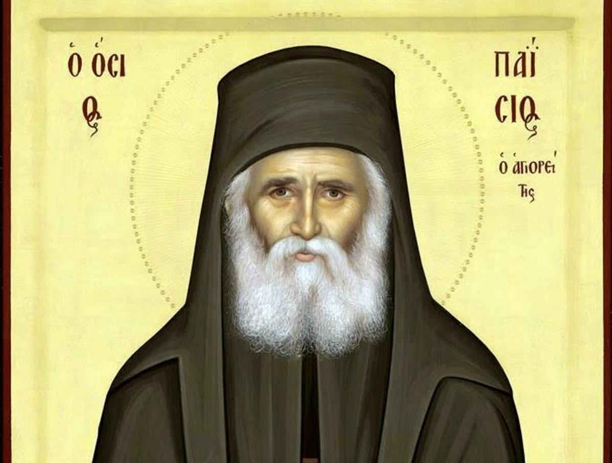 Μνήμη Οσίου Παϊσίου του Αγιορείτου – Θυρανοίξια ιερών Παρεκκλησίων στον Ι.Ν. Αναλήψεως του Χριστού Βόλου