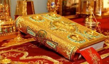 Ευαγγέλιο Κυριακής  Άγιος Ματθίας