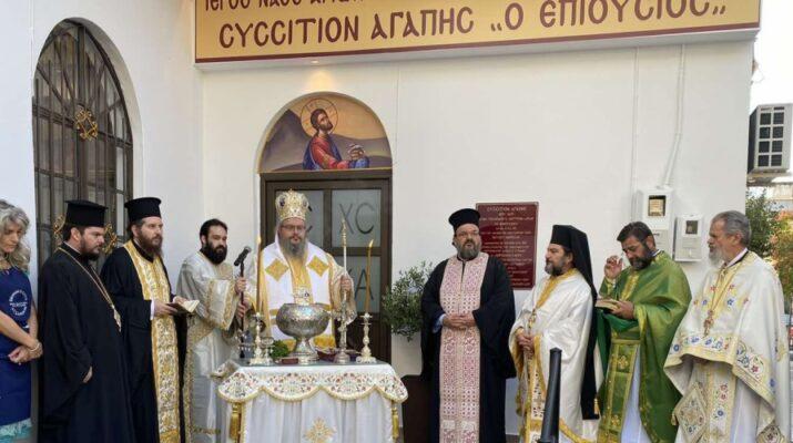 Αρχιερατική Θεία Λειτουργία  και Αγιασμός Στους Ανακαινισμένους Χώρους Του Ενοριακού Συσσιτίου Των Αγίων Τεσσαράκοντα Μαρτύρων Λαρίσης