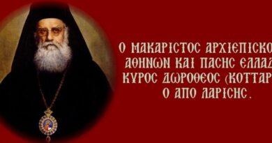Τρισάγιο στον Μακαριστό Αρχιεπίσκοπο Κυρό Δωρόθεο Τέλεσε ο Μητροπολίτης Λαρίσης και Τυρνάβου