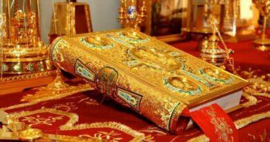 Ευαγγέλιο Κυριακής  Ο Καλός Σαμαρείτης