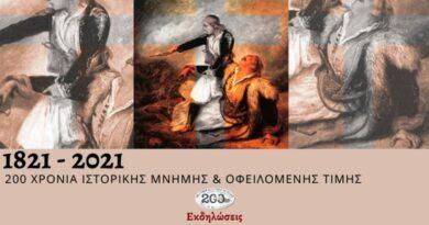 Συνεχίζονται οι εκδηλώσεις της Εκκλησίας για τα 200 χρόνια από την Επανάσταση