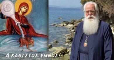 Δημητριάδος Ιγνάτιος Με αφορμή τον Ακάθιστο Ύμνο προς την Υπεραγία Θεοτόκο