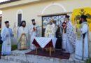 Εγκαίνια Ιερού Ναού Αγίου Οικουμενίου Σεισμοπλήκτων Τρικάλων